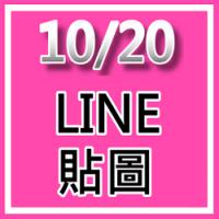 20161020-LINE貼圖-sp