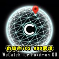WeCatch-for-Pokémon-GO-ps