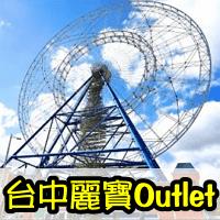 161103 台中麗寶Outlet, 全台Outlet, 暢貨中心 (3)
