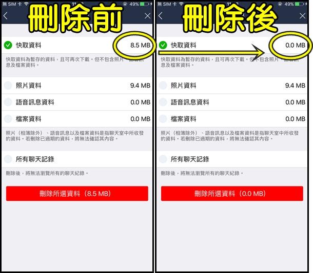 161117 清除LINE快取資料, iPhone手機空間容量 (1)