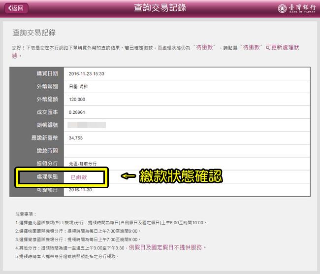 161122 台灣銀行免開戶線上換外幣 (8)