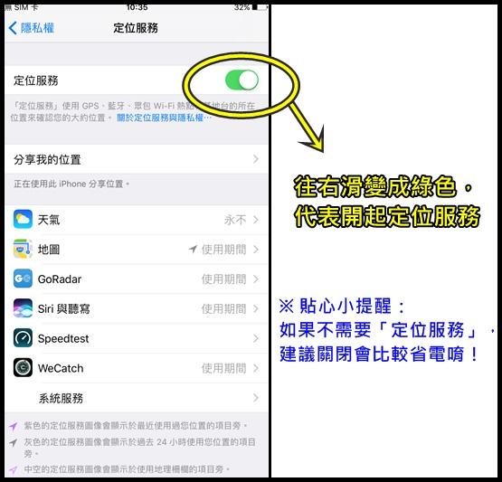 161108 iPhone新手必看技巧, 5大功能讓你手機更耗電 (7)