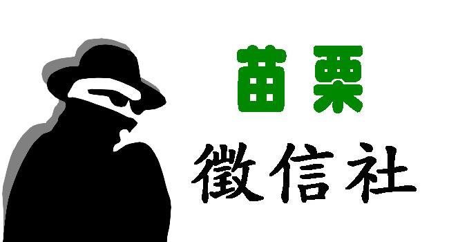 1121 苗栗 徵信社-1