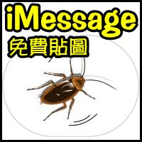 161110 iMessage 貼圖, 小強運動貼圖, 超噁心貼圖 (1)