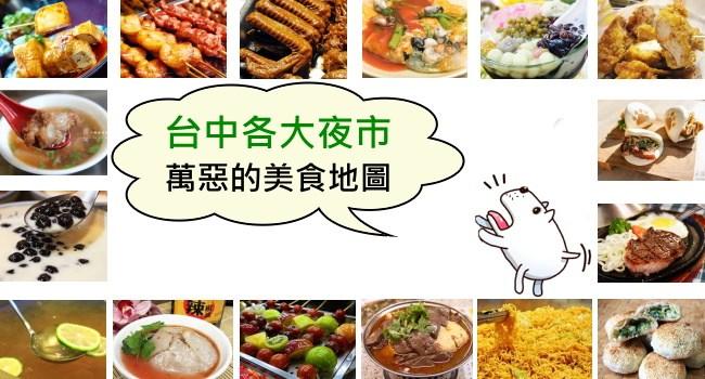 台中夜市推薦、美食排名、營業時間1