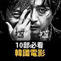 2016 韓國電影推薦(12)