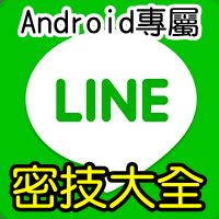 161124 LINE密技大全Android版 (2)