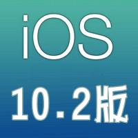 161213 iPhone軟體更新iOS10 (3)