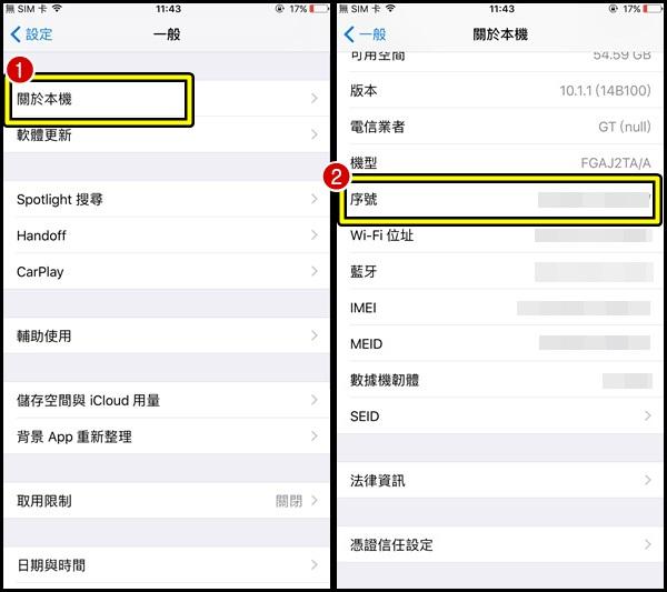 161205 iPhone6S電池更換查詢, 自動關機問題 (3)