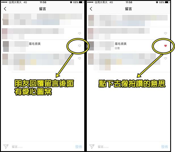 161208 Instagram新功能v10 (4)