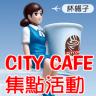 170301, 7-11CITY CAFE集點活動送杯緣子小姐公仔 (2)