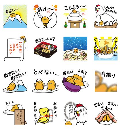 20161229 free line stickers (36)
