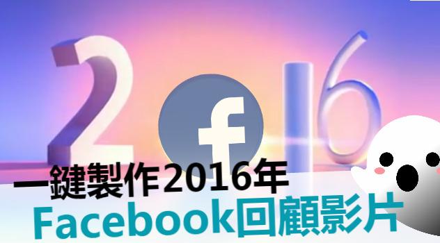 2016 FB年度回顧 (6)