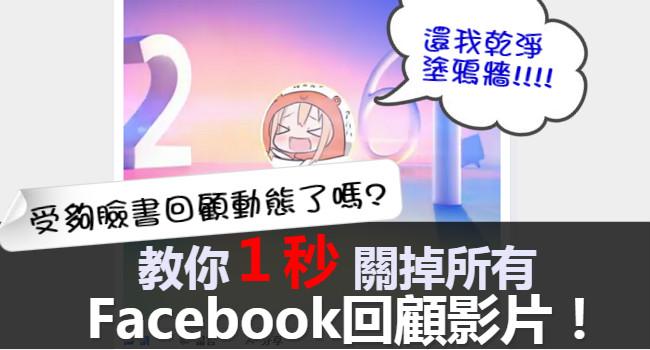 2016 FB年度回顧 (17)