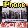 161201 iPhone連拍如何選圖 (2)