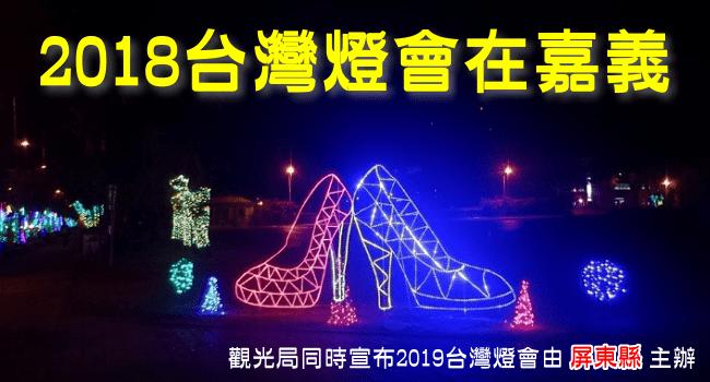 2018台灣燈會在嘉義,2019台灣燈會在屏東