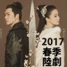 2017 春季陸劇(1)