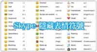 skype 隱藏表情符號 特色圖片