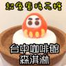 170124 療育造型棉花糖,森淇淋, 咖啡店 (2)
