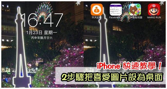 170123 iPhone照片設為桌面, 索屏圖片