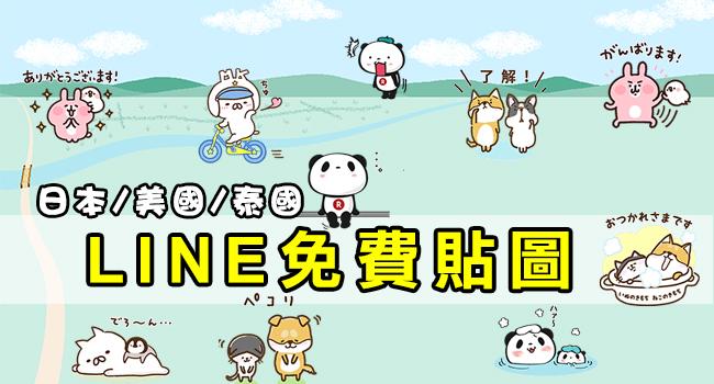 170131免費貼圖-banner
