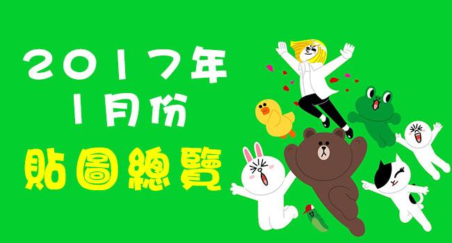 201701貼圖總覽-banner