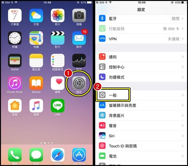 170124 iPhone軟體更新 iOS10.2 (1)