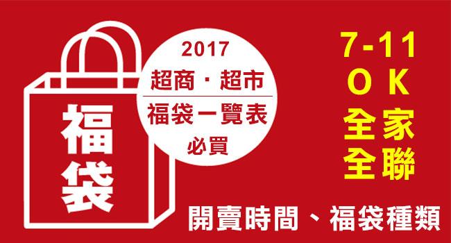 2017超商全聯福袋-banner