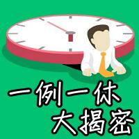 170106 一例一休意思, 懶人包, 改變, 影響 (8)