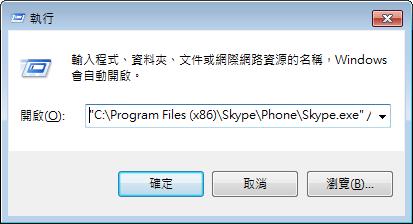 skype 雙開 執行 輸入
