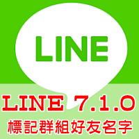 170224 LINE標記好友名字 1