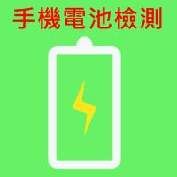 170213 iPhone手機電池檢測, 電池醫生APP (1)