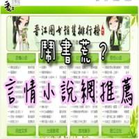 言情小說網站特色圖片