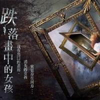 台北密室-跌落畫中的女孩-3