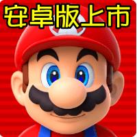 安卓版超級瑪利歐APP (2)