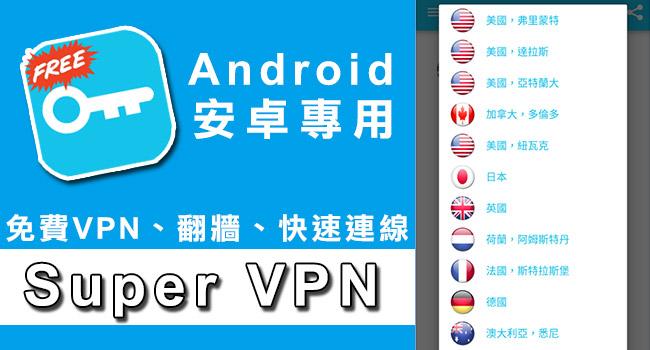 super-vpn-banner