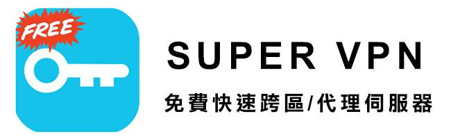 SUPER-VPN-BANNER2