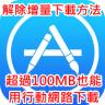 170421 iPhone 更新超過100MB不能下載APP (1)