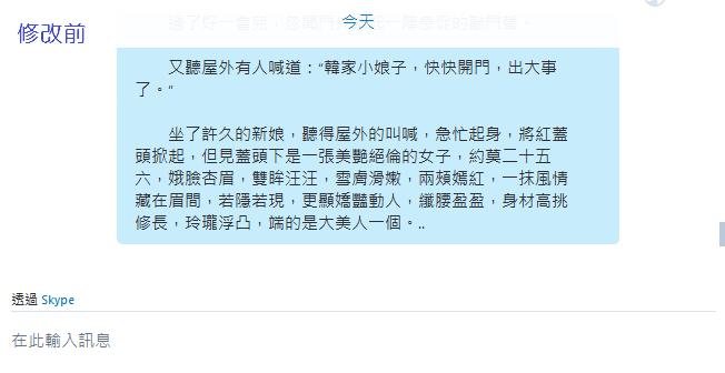 skype字體放大修改前