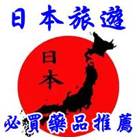 170418 日本必買藥品