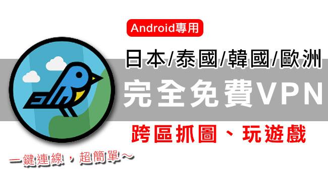 完全免費VPN-App-banner
