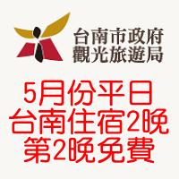5月份台南住宿2晚第2晚免費