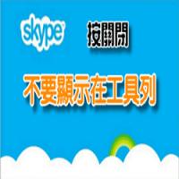 skype 按關閉 不顯示在工具列0