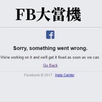 20170509 FB當掉(3)