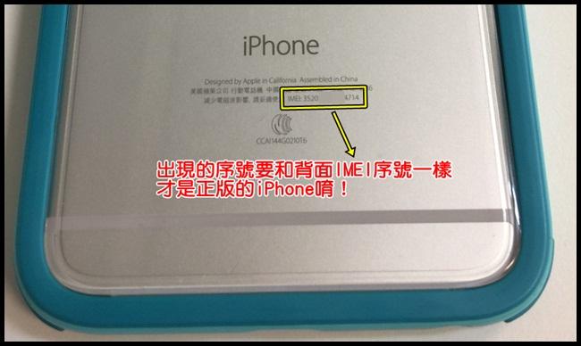 170510 手機序號, IMEI碼 (1)