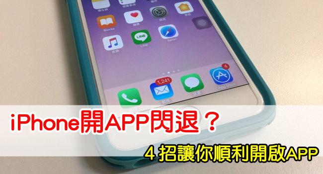 170531 iPhone APP閃退問題