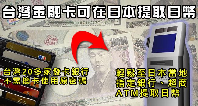 台灣金融卡提日幣-banner