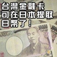 台灣金融卡提日幣-ps