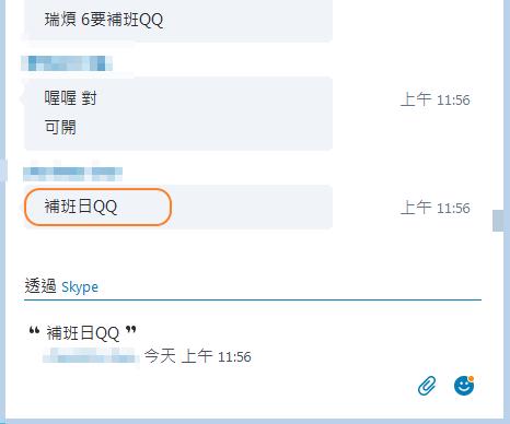 skype 訊息純文字 修改前