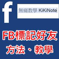 170628 FB Tag好友方法 (3)